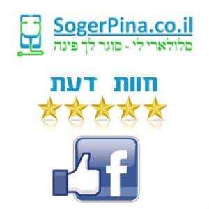 סלולארי לי - סוגר לך פינה המלצות בפייסבוק
